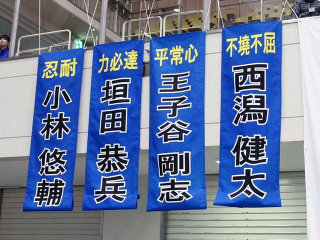 旭化成 応援旗