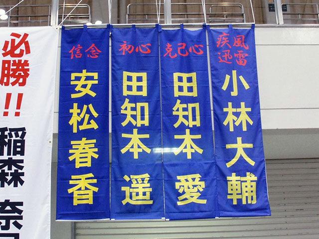 綜合警備保障:ALSOK 応援旗