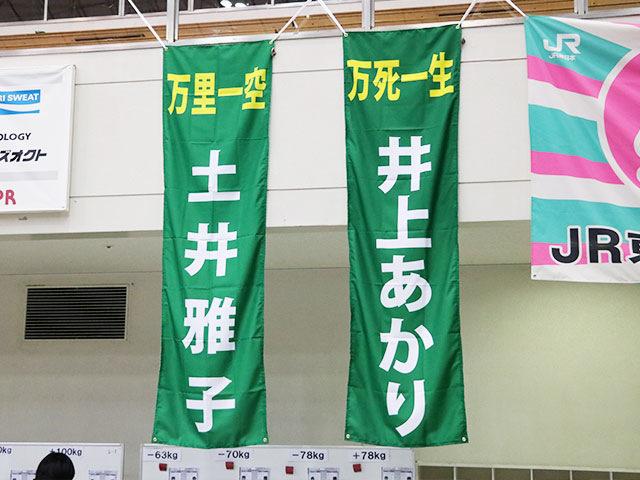 JR東日本応援旗�@