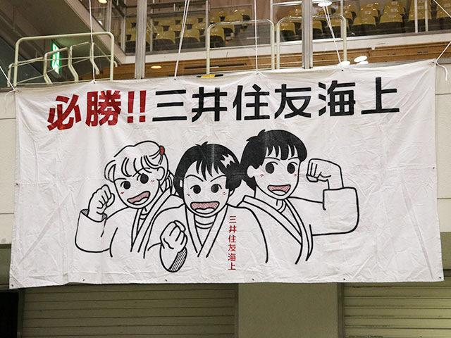 三井住友海上 応援旗�@