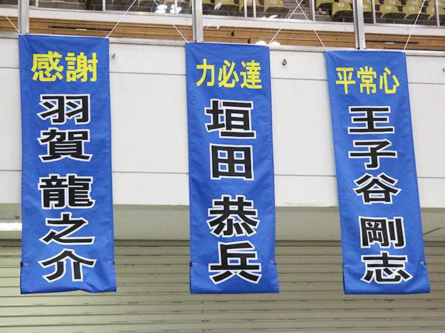 旭化成応援旗