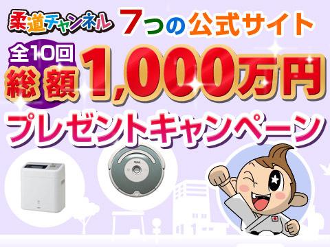 7つの公式サイト総額1,000万円プレゼントキャンペーン