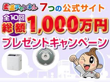 総額1,000万円プレゼントキャンペーン第3回の応募
