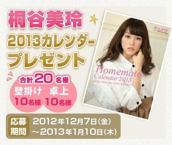 桐谷美玲2013カレンダープレゼント